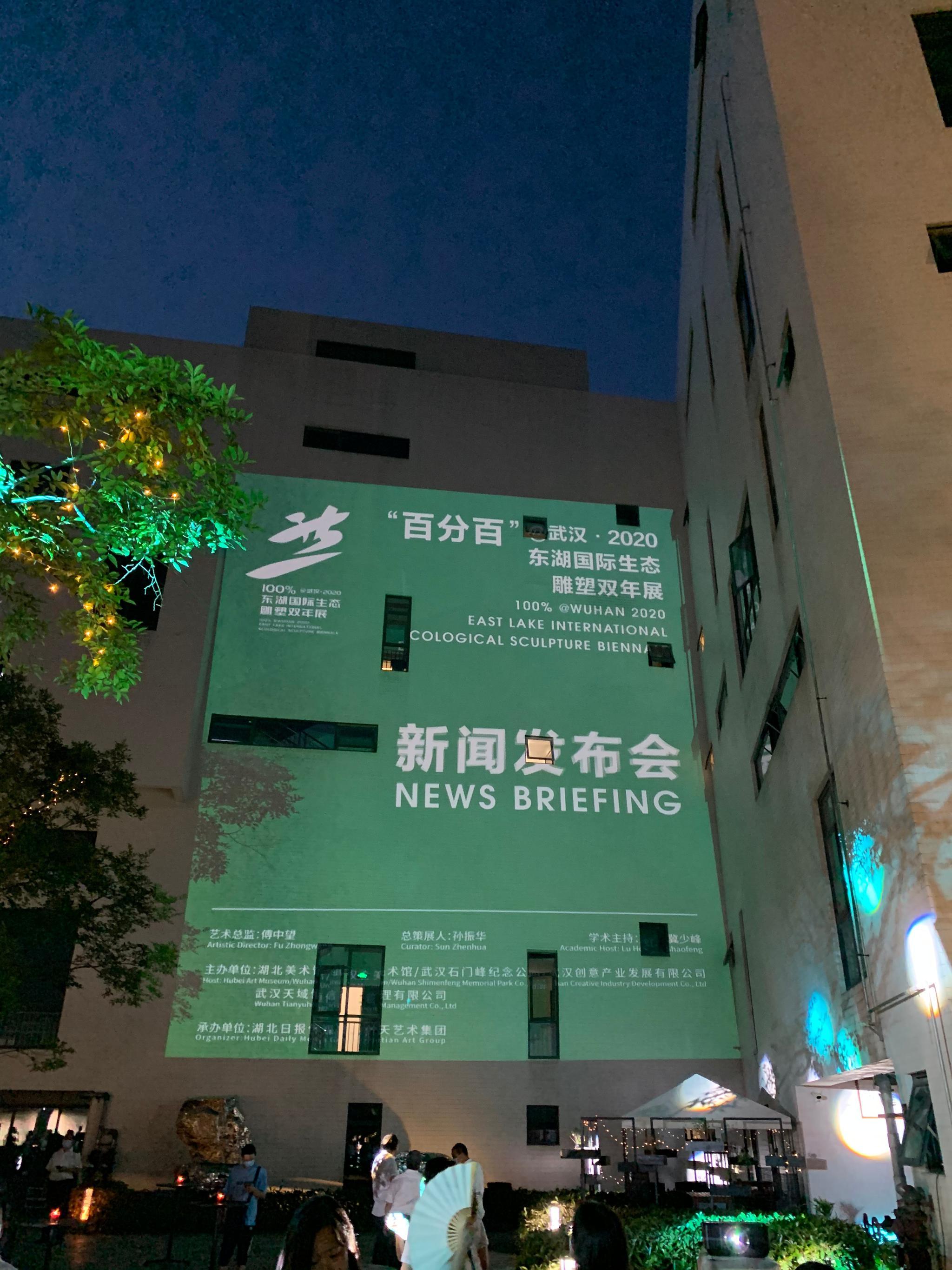 """""""百分百""""2020東湖國際生態雕塑雙年展啟動"""