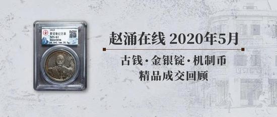 趙涌在線2020年5月古錢 金銀錠 機制幣行情回顧