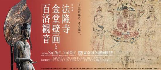 東京國立博物館將重開 法隆寺壁畫最終無緣展出