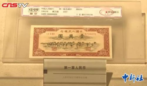 第一套人民幣的一萬元紙幣。來源:中新視頻截圖 楊飛 郝學娟報道
