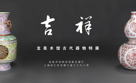 展覽名稱:《吉祥——龍美術館古代器物特展》