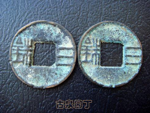中国三钱_三铢钱出现:中国古代钱币名称的改革|钱币|五铢钱|汉朝_新浪 ...