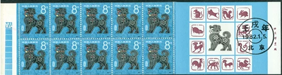 关于前三轮生肖狗邮票的真伪鉴定