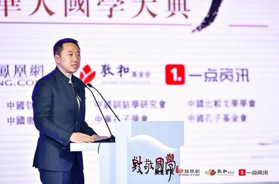 一點資訊CEO、全球華人國學大典主要發起人李亞發表現場致辭