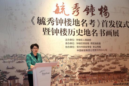 钟楼区人民政府张菁副区长为首发仪式致辞