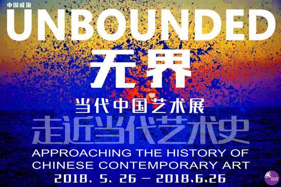 2018中国威海当代艺术展——无 界