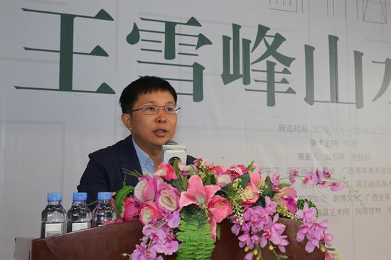 本次畫展作者王雪峰教授致感謝詞