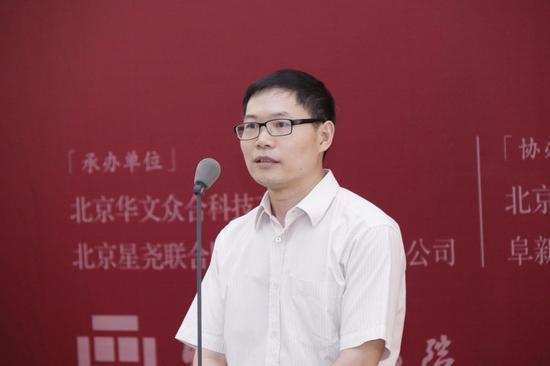 中国国家画院党组书记张士军在开幕式上致辞