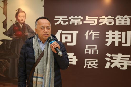 著名藝術家祁志龍致辭