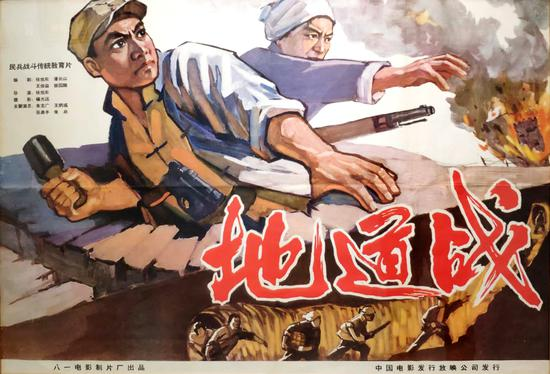 《地道戰》1965 中國人民解放軍八一電影制片廠 海報作者 商榮光