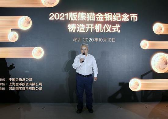 中國金幣總公司副總經理邵軍志宣布2021版熊貓金銀紀念幣鑄造開機