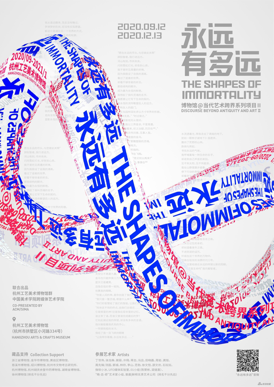 薦展 | 博物館@當代藝術跨界系列II---永遠有多遠