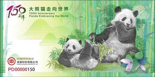 熊貓走向世界150周年紀念券正面