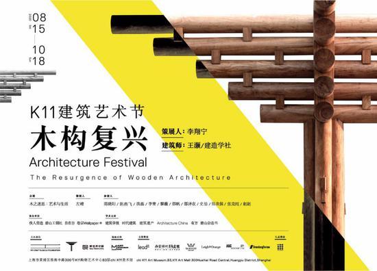 "K11建筑藝術節""木構復興""展覽8月登陸上海"