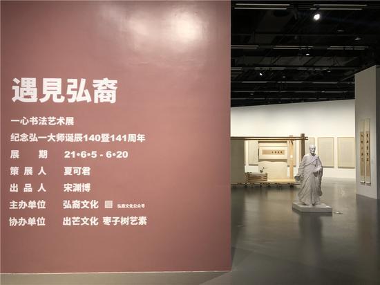纪念弘一大师诞辰140周年书法艺术展