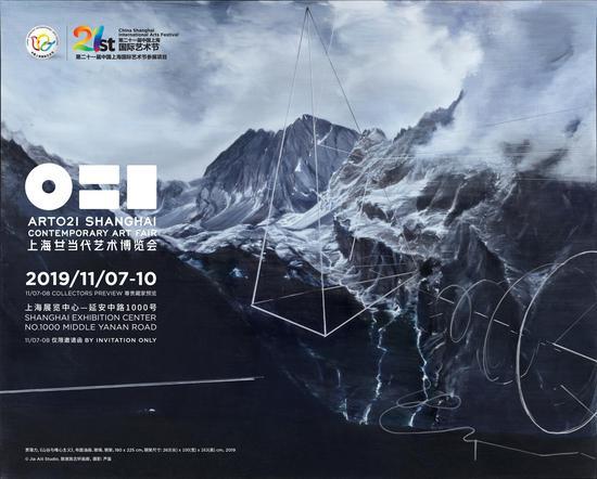 ART021海報