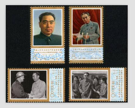 纪念邮票记录了周总理一生的光辉历程