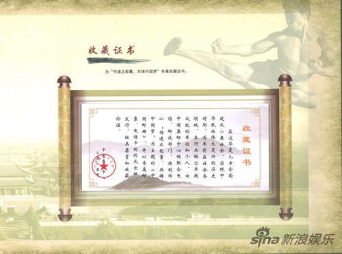 甄子丹获武术主题个人邮票