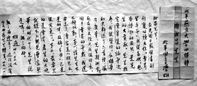 胡适写给周汝昌的信