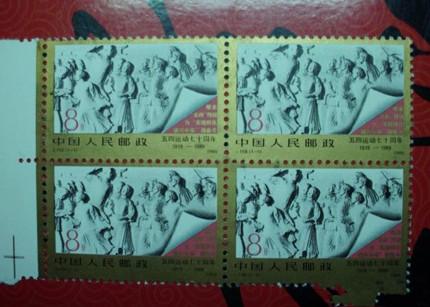 五四运动套票邮票的升值前景可观