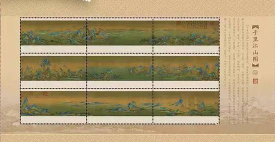 《千里江山图》特种邮票  精密的笔法描绘祖国锦绣河山