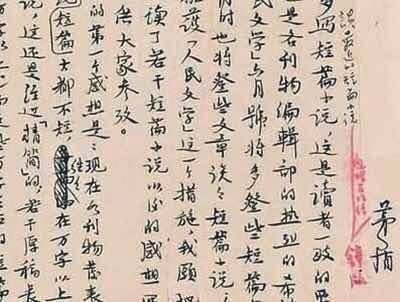 涉訴茅盾手稿(局部),這份手稿是否為書法作品為原被告雙方爭議焦點之一。 家屬供圖