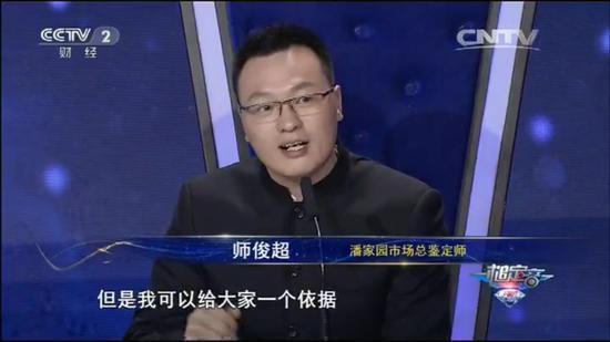 中央电视台财经频道(CCTV-2)《一槌定音》节目中的师俊超