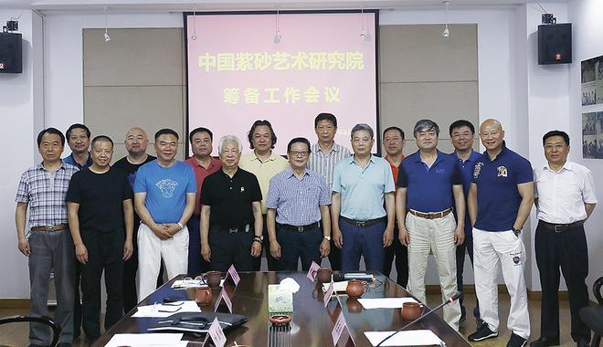 中國紫砂藝術研究院籌備工作在宜興舉行