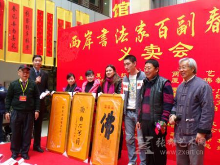 曹原彰先生组织慈善公益活动 书法界名人林志良(右二)都出席助阵