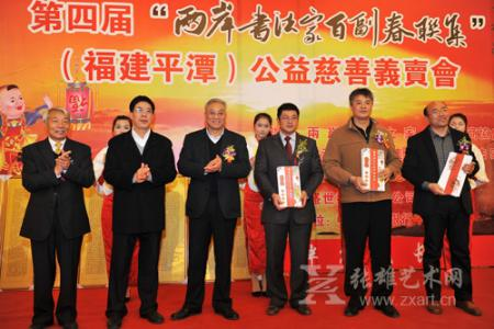 曹原彰先生组织慈善公益活动 海协会副会长张铭清(左三)都为他站台