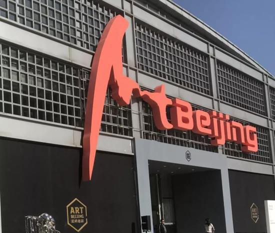 艺术北京VIP首日购买全记录 大跨度多层级艺术消费