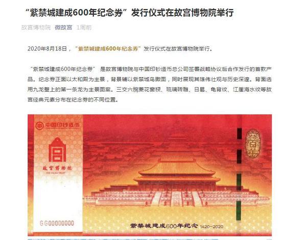 各地收藏投資者熱議紫禁城建成600紀念券