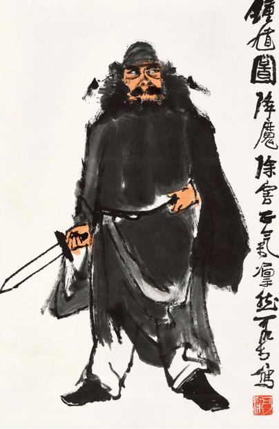 北京誠軒2020春拍:李可染《鐘馗圖》322萬成交