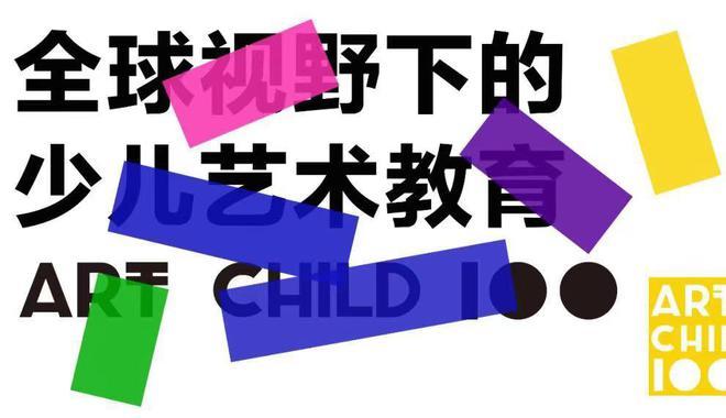 少兒100征集報名 面向國際未來的少兒藝術教育