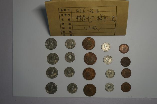 1g中央造幣廠銅鎳輔幣樣子一盒(內含20枚)