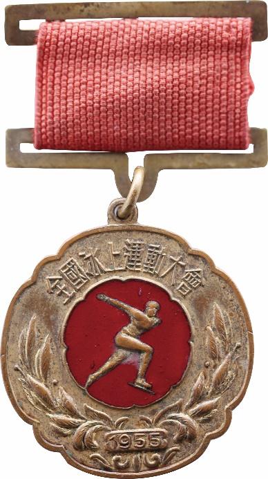 1955年12月13日全國冰上運動大會第一名獎牌