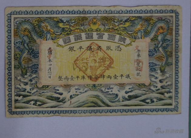 5a陜西官銀錢號秦豐銀行三兩銀票