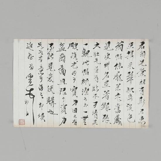 唐云(1910~1993) 有关鉴藏华喦画致钱君匋信札 无底价起拍 成交价RMB:24,200