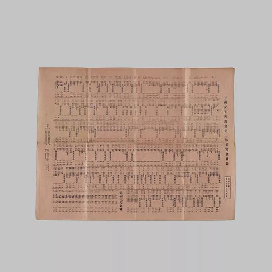 ◤周錬霞舊藏《花影吹笙詞抄》、《中國女子書畫會第二屆展覽會目錄》   作者:(清)葉英華著   數量:1冊附1張   材質:紙本   尺寸不一