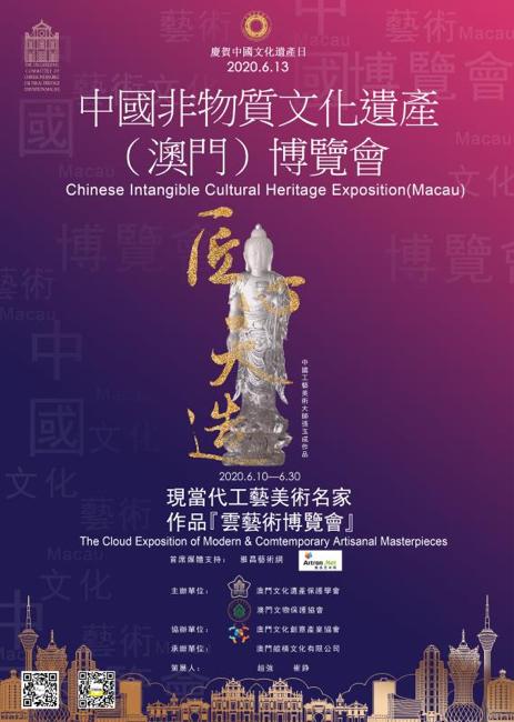 慶中國文化遺產日 非遺澳門博覽會云藝術展啟動