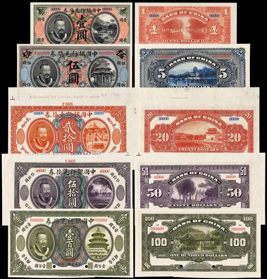 Lot 1111   民國二年黃帝像中國銀行兌換券樣票五枚全套
