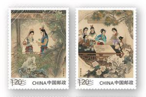 红楼梦(三)特种邮票4月22日发行