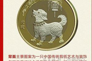 第二批预约今天截止 大量狗年纪念币无人兑换