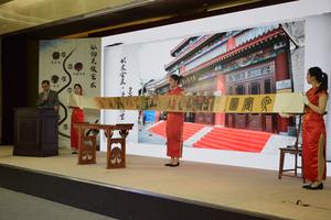第二届琉璃厂文房四宝艺术节在北京开幕