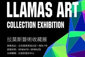 拉莫斯艺术收藏展开幕