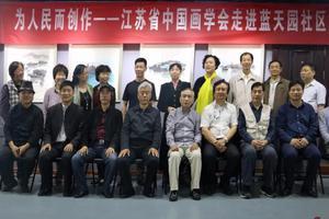 为人民而创作|江苏省中国画学会走进蓝天园社区