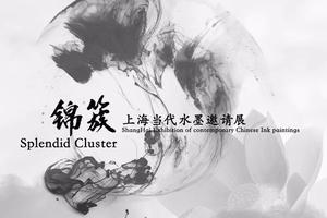 《锦簇》上海当代水墨邀请展即将开展