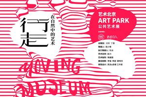 新浪展讯丨2018艺术北京Art Park公共艺术展