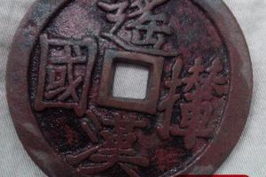 直径57mm 东北坑的遥撵汉国背汉国大钱