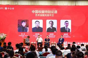 藝術金融無信不立論壇在京舉辦